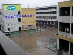 浦江县广艺水晶工艺品厂