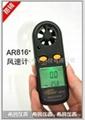 數字式迷你型風速計AR-816