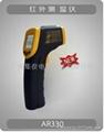 便攜式通用型紅外測溫儀AR-3
