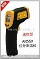 通用型迷你紅外測溫儀AR-55