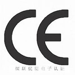 手机CE认证