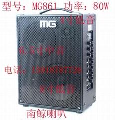 拉杆音響MG861A