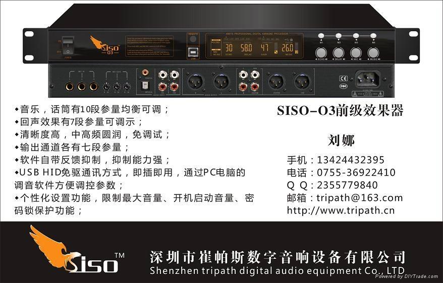 SISO-O3前级效果器 1