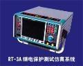 RT--3A 继电保护