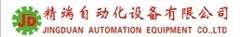 东莞市精端自动化设备有限公司