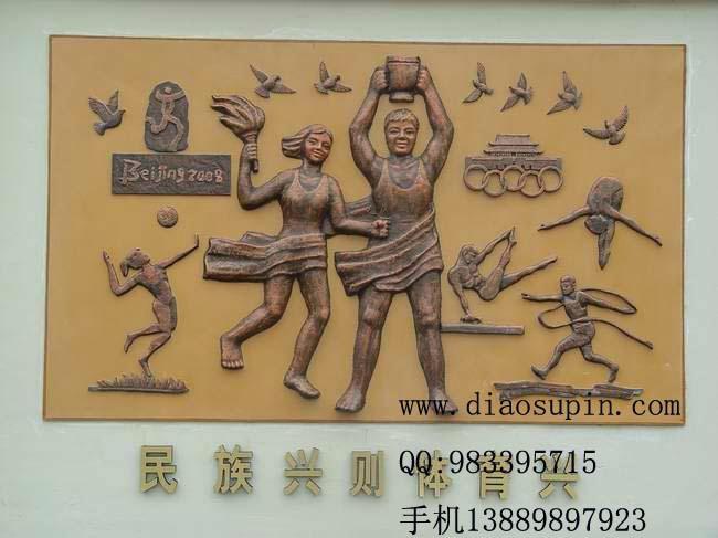 辽宁铜浮雕 3