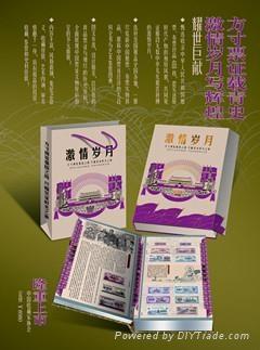 中国粮票布票大全珍藏册 1