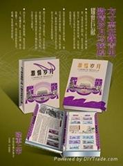 中国粮票布票大全珍藏册