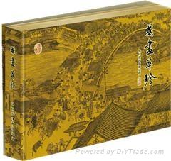国画邮票荟萃珍藏册 1