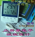 CTH609 Digital Thermometer and