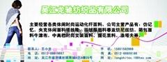Wujiang Longchi TExtile Co., Ltd.