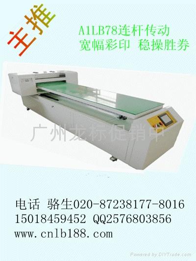 玻璃彩印機 1