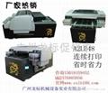 厂家专业供应皮革打印机 1