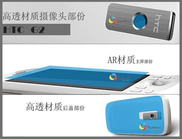 AR防反光防電磁輻射保護膜 1
