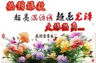 混繡 花開富貴 2