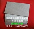 火盾阻燃膠合阻板B級(5-18)mm 1