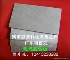 火盾阻燃膠合阻板B級(5-18)mm