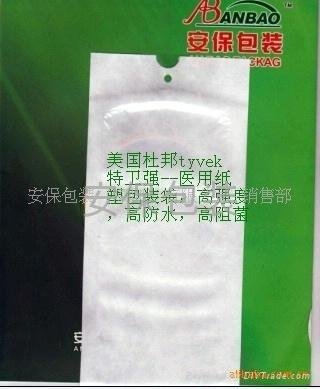 医疗器械包装袋 2