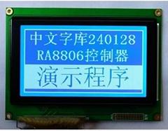 中文字库240128液晶模块