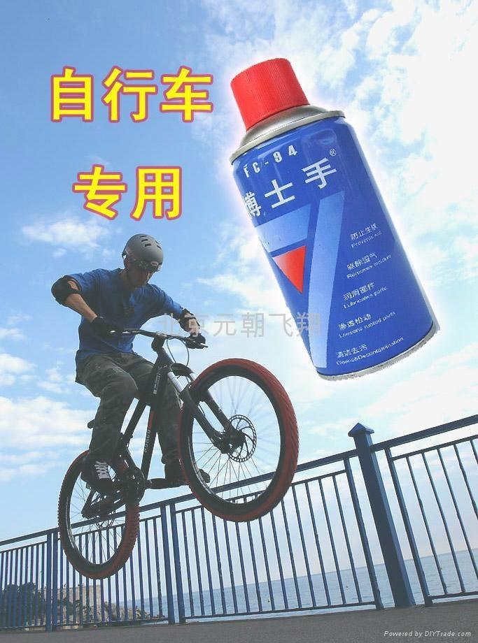 自行车防锈剂 1