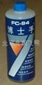 博士手FC-94防锈油
