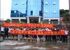東莞市海洋超聲波科技有限公司