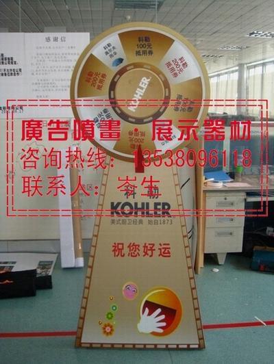 深圳抽獎盤製作中國供應 1