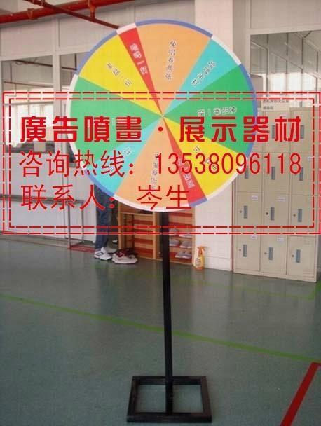 深圳抽獎盤製作中國供應 2