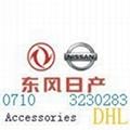 東風日產配件—DHL