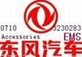 東風汽車配件—EMS 1