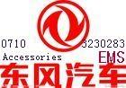 東風汽車配件—EMS