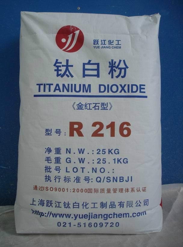金红石型钛白粉R216(通用型) 2