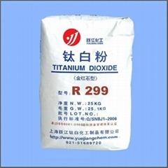 金红石型钛白粉R299(色母粒专用型)