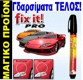 Fix It PRO! -