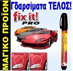 Fix It PRO! - ΤΕΡΜΑ ΤΑ ΓΔΑΡΣΙΜΑΤΑ ΣΤΟ ΑΥΤΟΚΙΝΗΤΟ