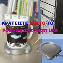 USB WARMER