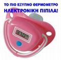 THERMOMETER-ΘΕΡΜΟΜΕΤΡΟ