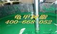環氧樹脂薄塗地坪漆