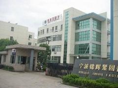 寧波市鄞州協成醫療器械有限公司
