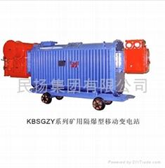 KBSGZY系列矿用隔爆型移动变电站