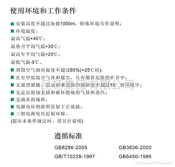 KBSGZY系列矿用隔爆型移动变电站 2