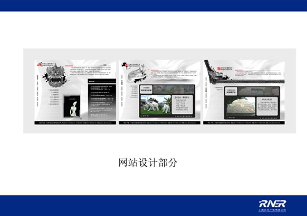 网页设计与制作流程