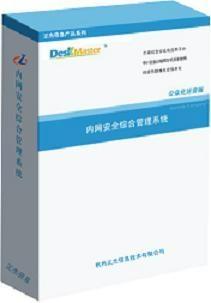 主機監控審計與補丁分發系統 1