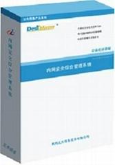 主机监控审计与补丁分发系统
