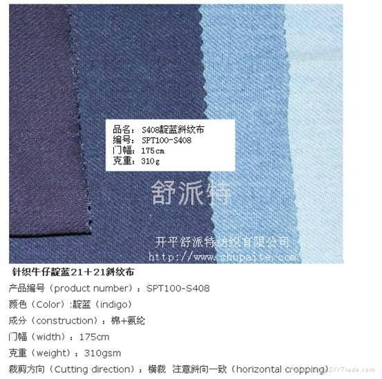 針織牛仔斜紋布 1