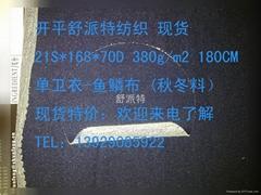 針織牛仔靛藍衛衣魚鱗布