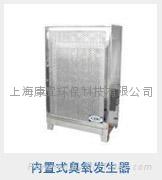 中央空調內置式臭氧發生器 1