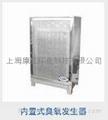 中央空調內置式臭氧發生器