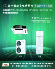三合一多功能空調熱水器