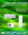 三合一多功能空调热水器 2